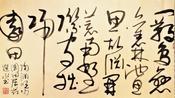 羁鸟恋旧林,池鱼思故渊,写得多好!陶渊明诗句,草书书法欣赏