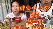 【日常早餐】豆浆,奶欧包,自制腌黄瓜
