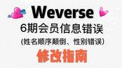 BTS   阿米比看干货 weverse6期会员申请修改指南(姓名顺序错误、性别错误)//BTS//阿米//6期//官咖//会员//教程//干货