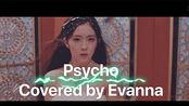 【Evanna】翻唱Psycho-Red Velvet 仍旧来自全民k歌无修音