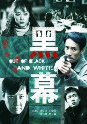 黑幕(剧情片)