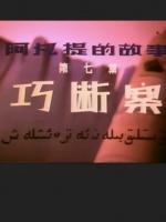 阿凡提的故事[巧断案](剧情片)