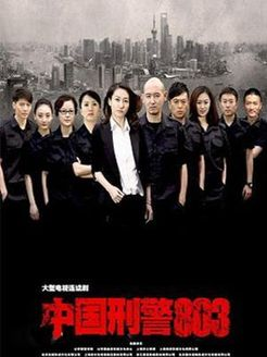 中国刑警803剧情介绍(1-50全集)