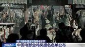 中国电影金鸡奖提名名单公布