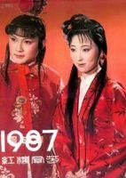红楼梦 1987版