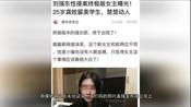 刘强东性侵案又传受害人照 女孩辟谣:没出过国,就是普通学生