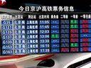 8月16日今日京沪高铁票务信息7:57