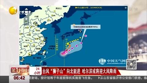"""台风""""狮子山""""向北挺进 哈尔滨或将迎大风降雨"""