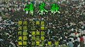 1996年5月心连心艺术团赴井冈山慰问演出《永远的深情》-杨钰莹《请茶歌》