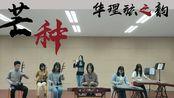 民乐合奏《芒种》(扬琴/古筝/二胡/竹笛)【华东理工大学民乐团】