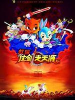 虹猫蓝兔之七侠传