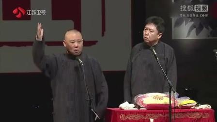 2017最搞笑《当流氓那会儿》郭德纲于谦最新相声大全