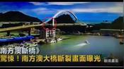台湾一大桥今天垮塌,现场视频曝光