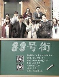 88号街(韩国剧)