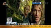 电影《猎神:冬日之战》今天上映