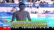 雅加达亚运会 跳水男子10米台决赛:实力超群  杨健邱波分获冠亚军