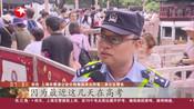 上海豫园:佩香袋点雄黄  市民游客祈安康