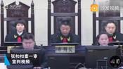 视频直击张扣扣案一审宣判:死刑,剥夺政治权利终身