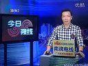 汕头今日视线 2011年10月16日 粤东商网 eastgd.com—在线播放—优酷网,视频高清在线观看