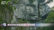 广西发现世界级天坑群!蔚为奇观