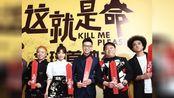 爆笑喜剧《这就是命》首映  张艺兴贾乃疗腚助阵