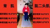挑战一百天瘦三十斤 Day 62 三分化 背肌 肱二头肌日 2019.11.13