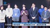 """三沙新闻:""""贺岁迎祥紫禁城里过大年""""展览在京开幕"""