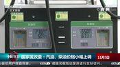 [今日环球]国家发改委:汽油、柴油价格小幅上调