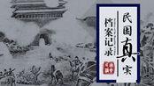 第355集【1901.12.20】报刊失火《清议报》停刊