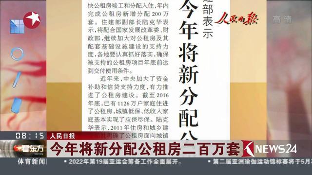人民日报:今年将新分配公租房二百万套