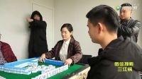 三江锅系列之国际麻将风云