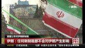 [中国新闻]美国公布对伊朗新制裁 伊朗媒体:美国基于捏造事实对伊实施制裁