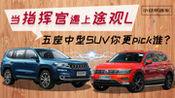 小仓帮选车2018-当指挥官遇上途观L 5座中型SUV你更Pick谁?