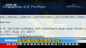 0001.中国网络电视台-[新闻直播间]美军舰与商船相撞:10名美军船员失踪 5人受伤_CCTV节目官网-CCTV-13_央视网(cctv.com)[超清版]