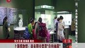 上海博物馆:尚未明令禁用自拍神器