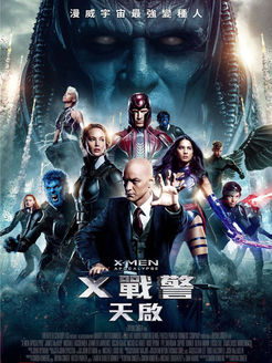 X战警[天启]