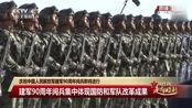 建军90周年阅兵集中体现国防和军队改革成果
