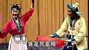 彩调王三打鸟(1.56)www.gs180.com