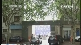 [法治在线]浙江 项生源一审被判死缓 17年前两起劫杀司机案 五人服刑 20130531