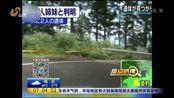 在日遇害中国姐妹死因确定:系勒死遭虐待殴打