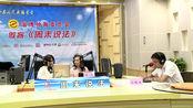 淄博仲裁委仲裁员肖燕做客山东台《周末说法》