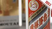 中纪委:查处领导干部违规插手参与经营茅台酒等问题348起