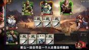 116期:霸王项羽再战天下,《英雄杀》项羽攻略
