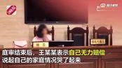 """吴亦凡名誉权案 造谣吴亦凡""""吸毒"""" 微博博主庭上哭诉""""无力赔偿"""""""