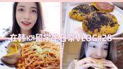 韩国VLOG | 日常的韩国VLOG、南瓜饼做法、李元日厨师的面包店、早饭午饭、吃货VLOG、韩国物价| #28