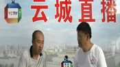 《云城直播》姜波老师-大同府歌曲原创