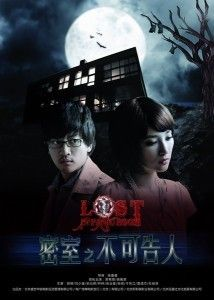 密室1[不可告人](恐怖片)