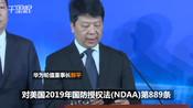 华为发布声明:决定起诉美国政府