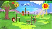 拼音8 zh ch sh r_3_双拼音节