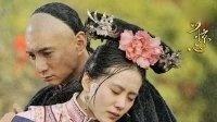 电视剧《步步惊心》吴奇隆承认恋刘诗诗擦出爱的火花